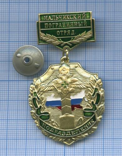 Знак «Нальчикский пограничный отряд» (Россия)