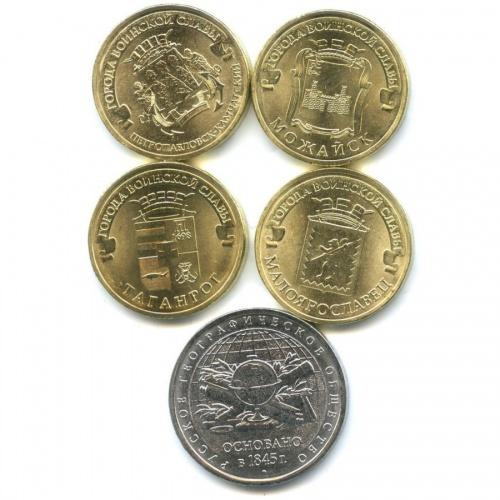 Набор юбилейных монет 5 рублей, 10 рублей 2015 года (Россия)