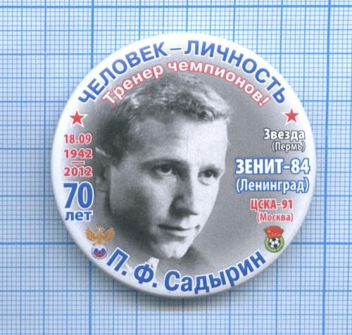 Значок «П.Ф. Садырин - Человек-личность. Тренер чемипионов!» (Россия)