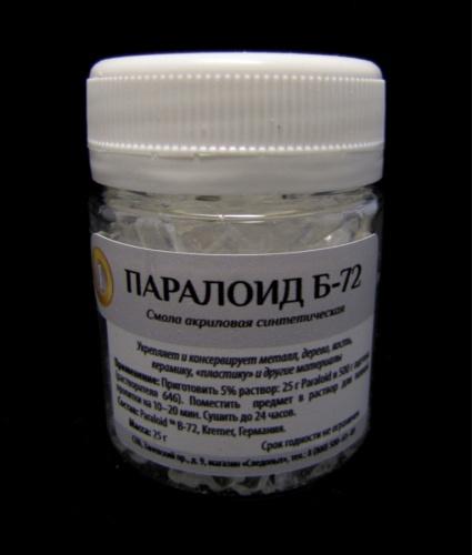Смола акриловая синтетическая «Паралоид Б-72» (25 гр) (Россия)