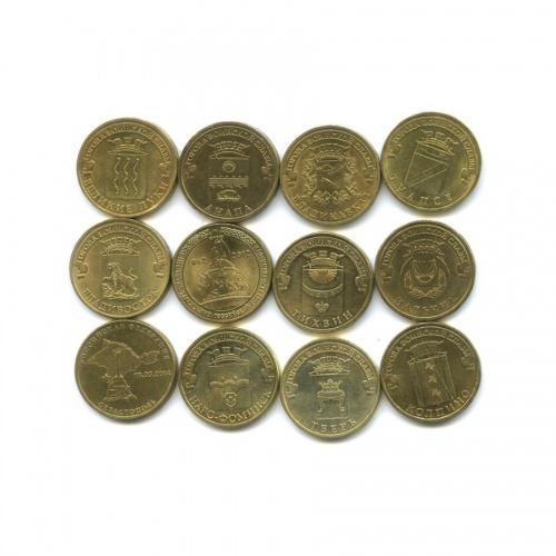 Набор юбилейных монет 10 рублей 2011-1014 (Россия)