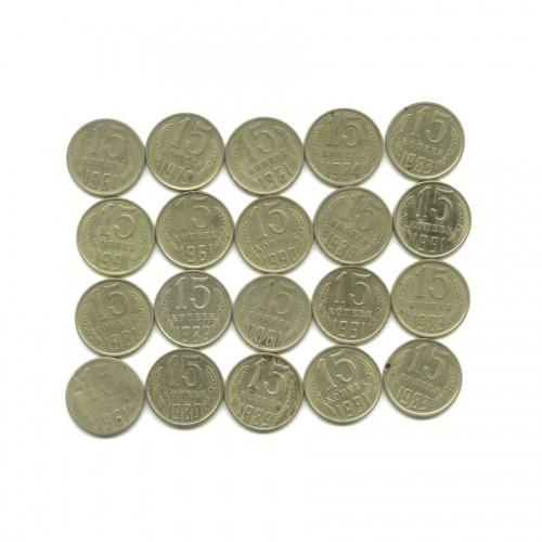 Набор монет 15 копеек 1961 года (СССР)