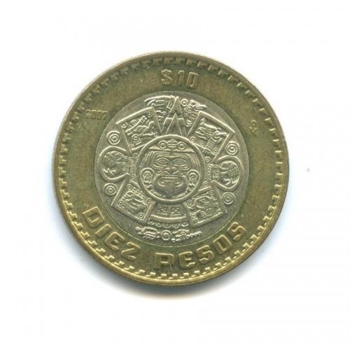 10 песо 2007 года (Мексика)