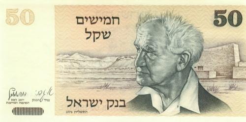 50 шекелей 1978 года (Израиль)