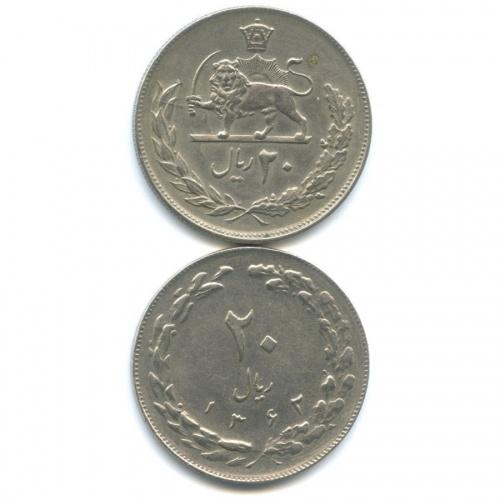 Набор монет 20 риалов 1975, 1983 (Иран)