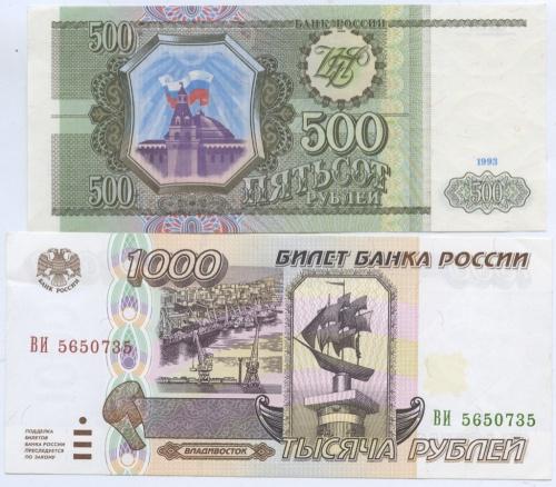 Набор банкнот 1993, 1995 (Россия)