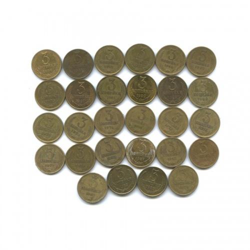 Набор монет 3 копейки (без повторов) 1961-1991 (СССР)