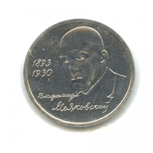 1 рубль — 100 лет содня рождения Владимира Владимировича Маяковского ( в запайке ) 1993 года (Россия)