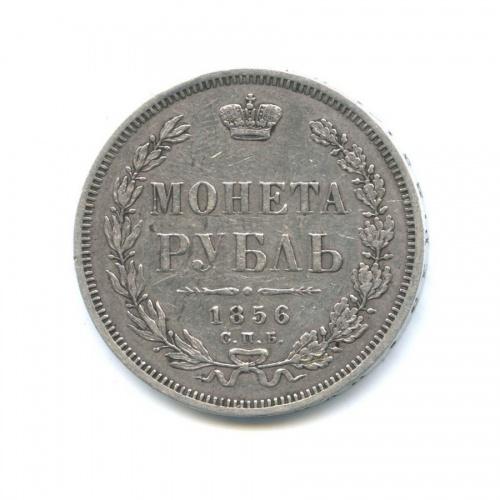 1 рубль 1856 года СПБ ФБ (Российская Империя)