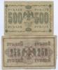 Набор банкнот 1917, 1918 (Российская Империя)