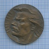 Медаль настольная «100 лет содня рождения М. Горького» 1968 года (СССР)