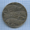 Медаль настольная «50 лет Дворцу Культуры им. Ленсовета» 1985 года (СССР)