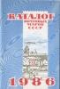 Каталог «Почтовые марки СССР», Центральное Филателистическое Агенство «Союзпечать», Москва, 48 стр. 1987 года (СССР)