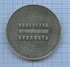 Медаль настольная «Ленинрад - Петропавловская крепость» (СССР)