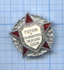 Знак «Готов кгражданской обороне СССР» (СССР)