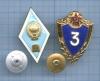 Набор нагрудных знаков «Обокончании высшего учебного заведения», «Классность» ЛМД, ММД (СССР)