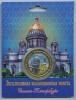 Жетон «Санкт-Петербург - Медный всадник» (воткрытке) (Россия)