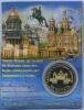 Жетон «Санкт-Петербург - Чижик-пыжик» (воткрытке) (Россия)