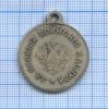 Медаль «Заособые воиские заслуги» (копия)