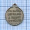 Медаль Медаль «19 февраля 1861 года», вознаменование проведения крестьянской реформы (копия)