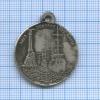 Медаль «Б.М. Николай IIИмператор иСамодержавец Всероссийский - Лига основания флота» (копия)