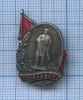 Знак «Ульяновск» (СССР)