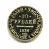 Жетон «10 рублей 1836, Российская Империя»