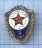 Знак «Отличник ВМФ» (СССР)