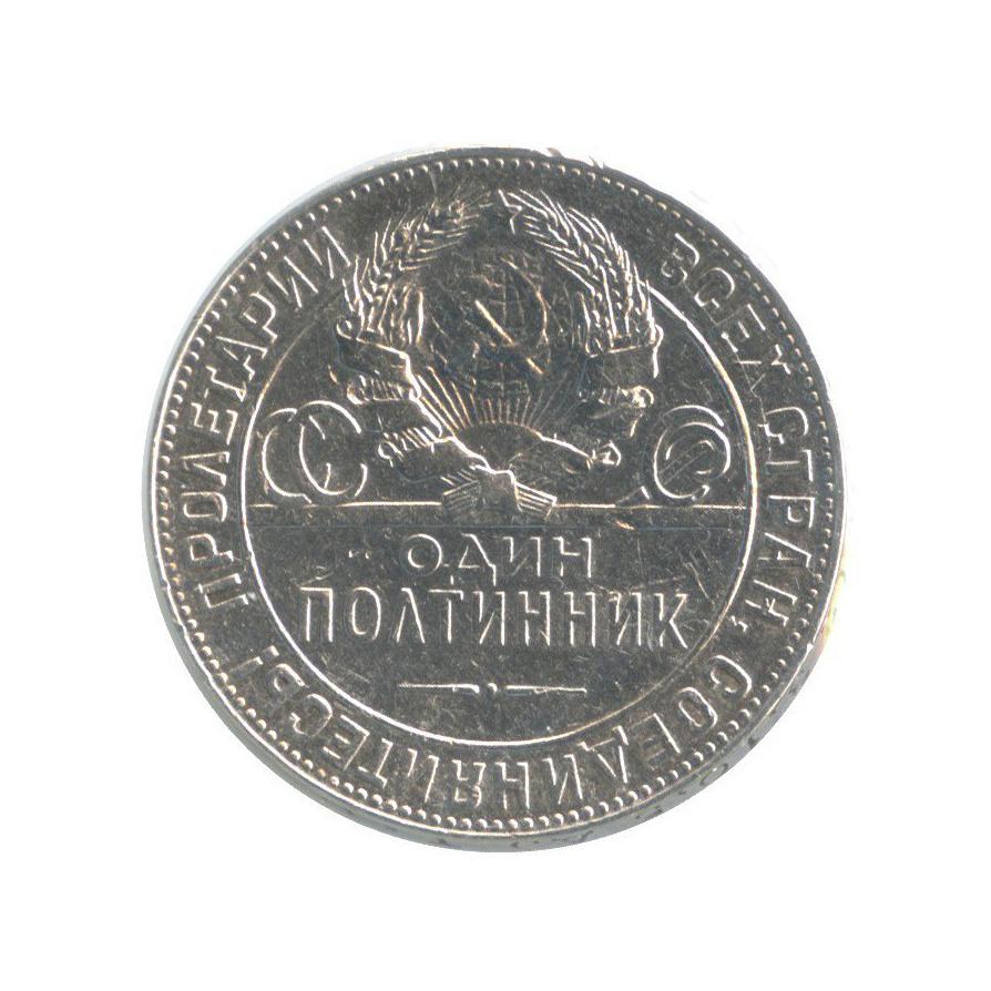 50 копеек (вхолдере) 1924 года Т.Р (СССР)