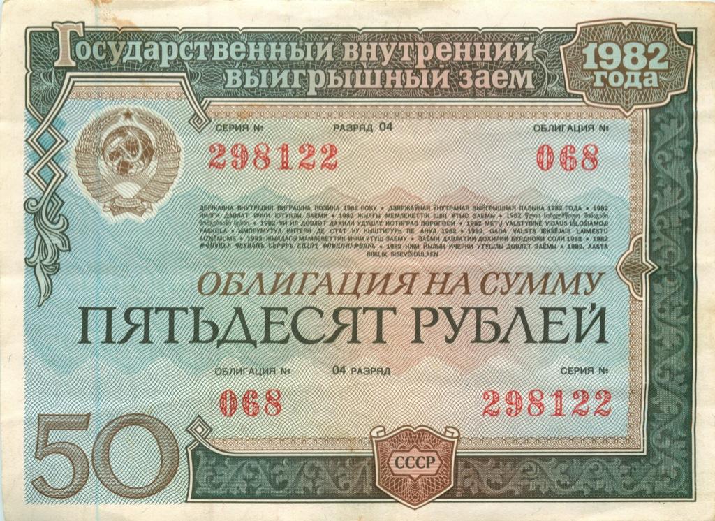 50 рублей (облигация) 1982 года МММ (Россия)