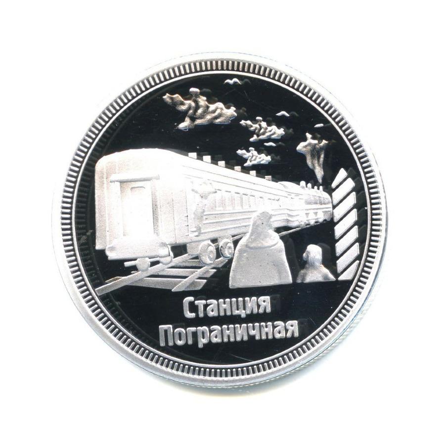 Жетон 1 рубль «110 лет Китайско-Восточной железной дороге» - Станция «Пограничная»