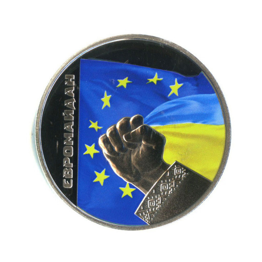 5 гривен - Евромайдан 2015 года (Украина)