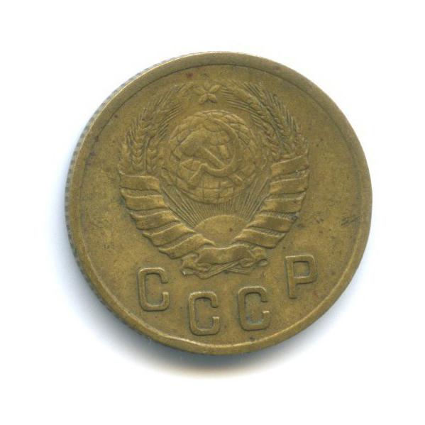 2 копейки 1946 года (СССР)
