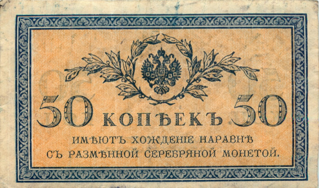 50 копеек (Российская Империя)