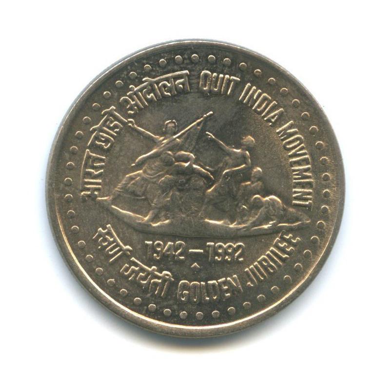 1 рупия — 50 лет Августовскому движению - уходу англичан изИндии 1992 года ♦ (Индия)