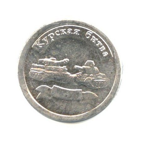 Жетон водочный «Чудеса России - Курская битва» (999 проба серебра) 2008 года ИРСМ (Россия)