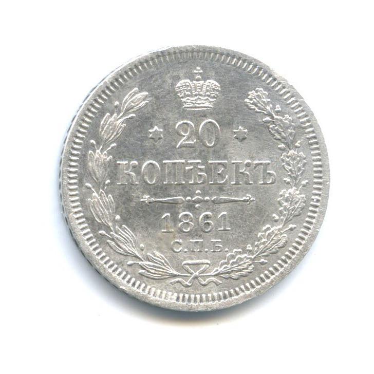 20 копеек 1861 года СПБ ФБ (Российская Империя)