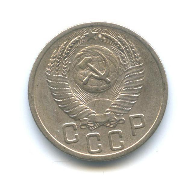 15 копеек 1952 года (СССР)