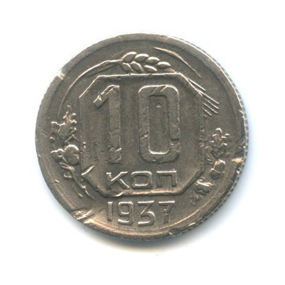 10 копеек 1937 года (СССР)