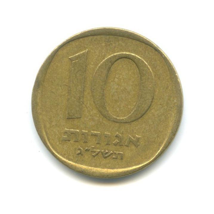 10 агорот 1973 года (Израиль)
