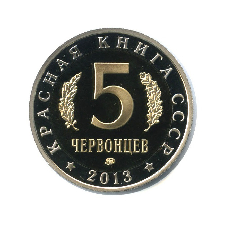 5 червонцев 2013 - Красная книга - Жук-олень, копия ММД (Россия)