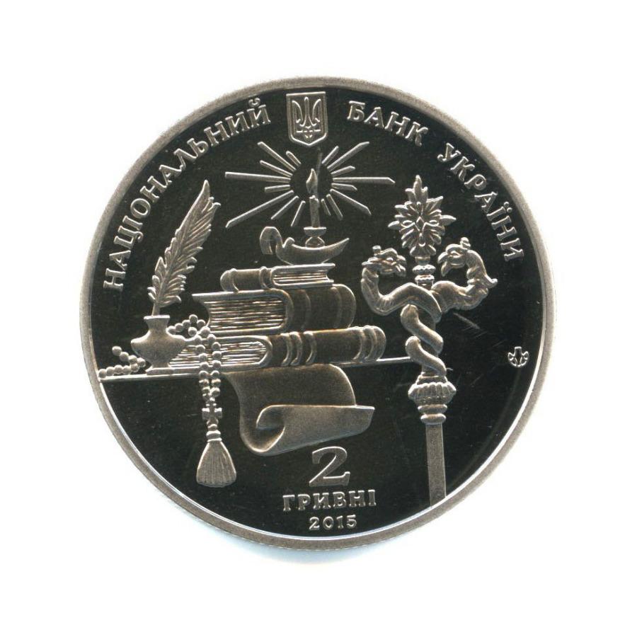 2 гривны - 150 лет содня рождения митрополита Андрея Шептицкого 2015 года (Украина)