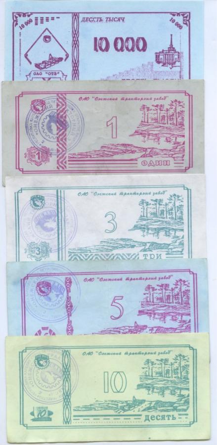 Набор банкнот «Онежский тракторный завод» (заводские деньги) (Россия)