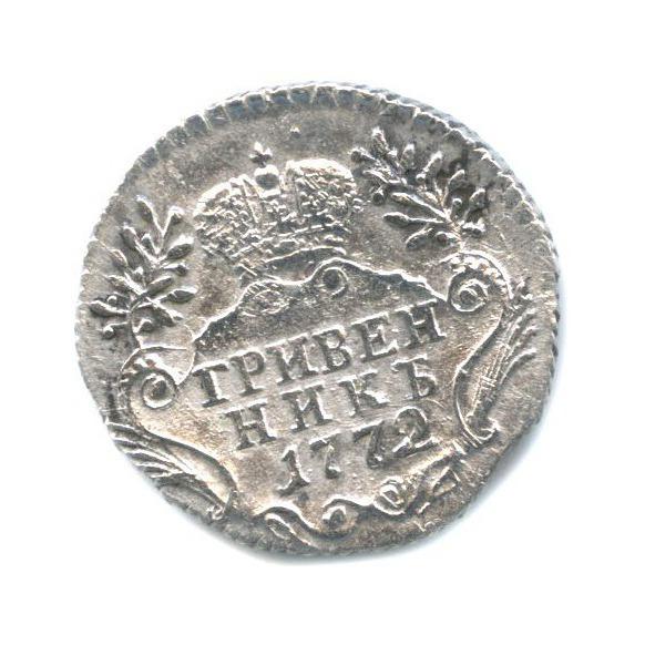 Гривенник (10 копеек) 1772 года СПБ ТI (Российская Империя)