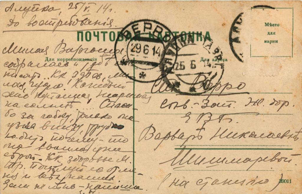 Почтовая карточка «Крым. Алупка - Львиная терраса»