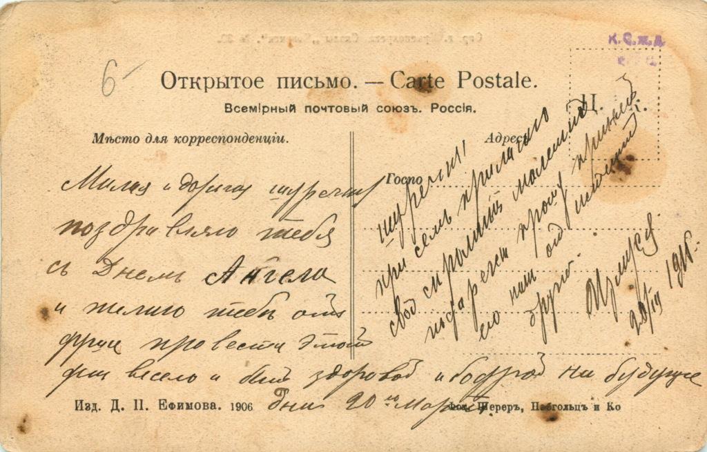 Открытое письмо 1906 года (Российская Империя)