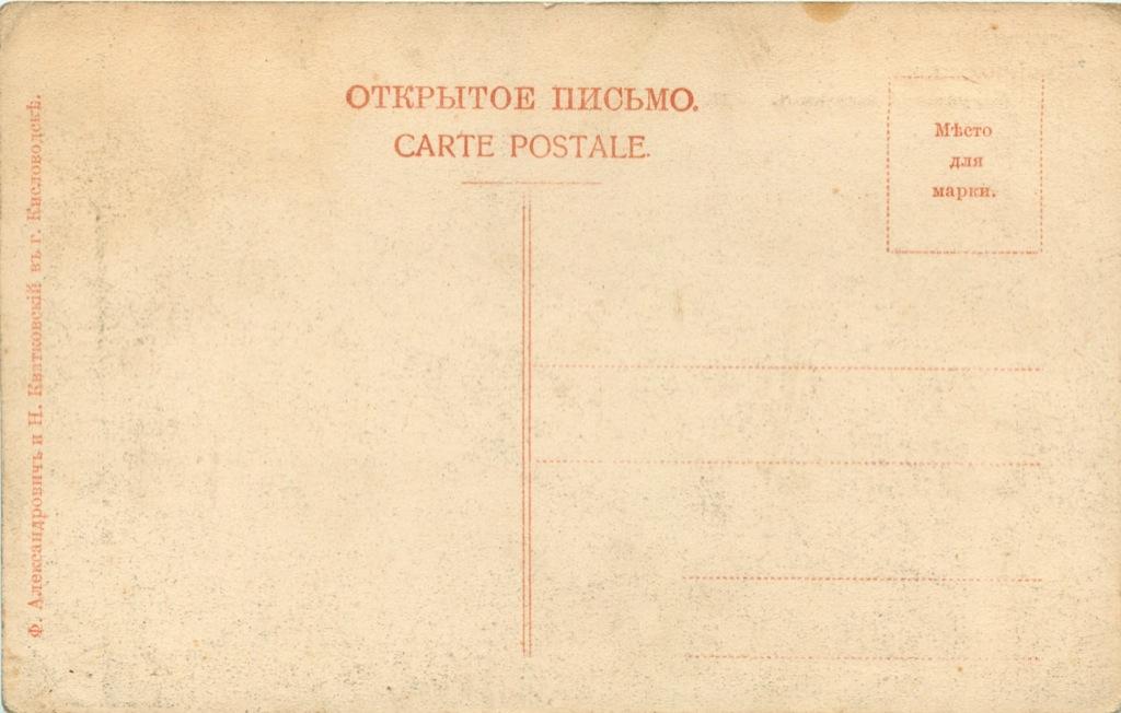 Открытое письмо «Железноводск. Смирновский источник»