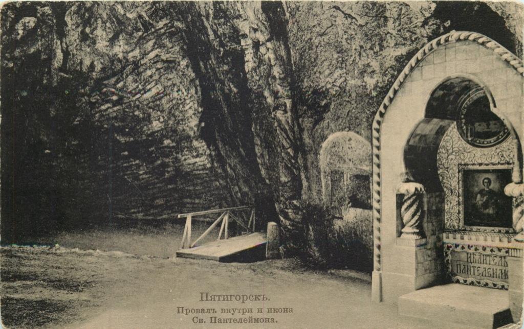 Почтовая карточка «Пятигорск»