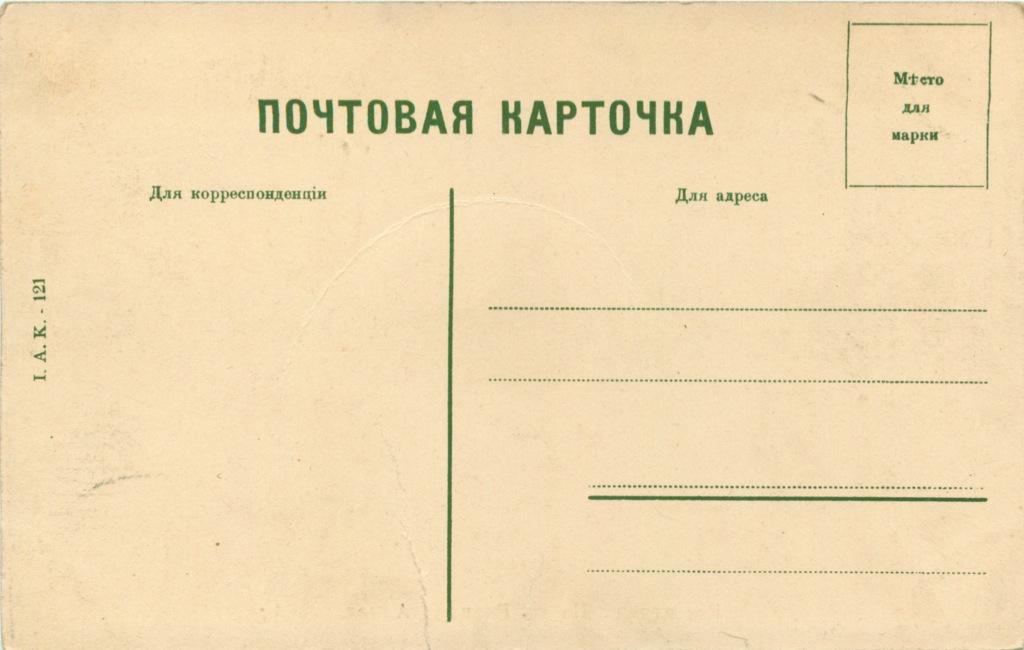 Почтовая карточка «Ессентуки. Парк «Главная аллея»