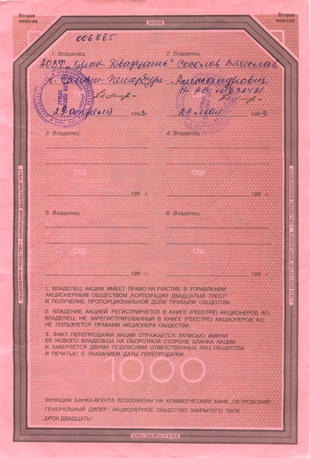 1000 рублей (ОАО «Двадцатый трест») 1993 года (Россия)